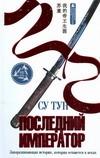 Су Тун - Последний император' обложка книги