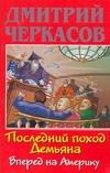 Черкасов Д. - Последний поход Демьяна, или Вперед на Америку' обложка книги