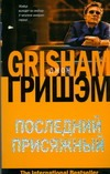 Последний присяжный Гришэм Д.