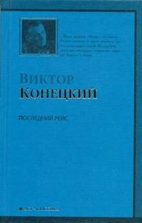 Конецкий В.В. - Последний рейс обложка книги