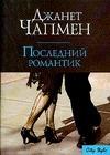 Чапмен Д. - Последний романтик' обложка книги