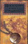 Сурдо Давид - Последний секрет плащаницы' обложка книги