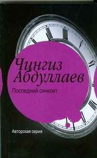 Последний синклит Абдуллаев Ч.А.