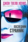 Твелв Хоукс Д. - Последний странник' обложка книги