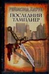 Хаури Р. - Последний тамплиер' обложка книги