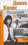 Кизис Д. - Последний штрих' обложка книги