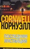 Корнуэлл П. - Последняя инстанция' обложка книги