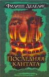 Делелис Ф. - Последняя кантата' обложка книги