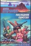 Последняя одиссея Кудрявцев Л.В.