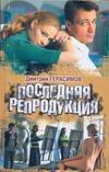 Последняя репродукция Герасимов Дмитрий