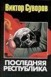 Последняя республика Суворов В.