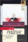 Ридпат М. - Последняя сделка' обложка книги