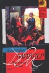 Миллер Д.Р. - Последняя семья обложка книги