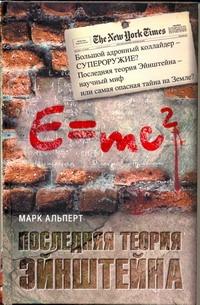 Альперт М. - Последняя теория Эйнштейна обложка книги