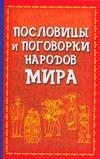 Филипченко М.П. - Пословицы и поговорки народов мира обложка книги