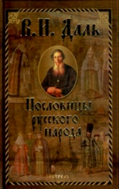 Пословицы русского народа - фото 1
