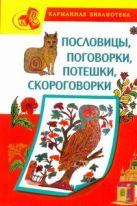 Елкина Н.В. - Пословицы, поговорки, потешки, скороговорки' обложка книги