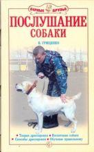 Гриценко В.В. - Послушание собаки' обложка книги