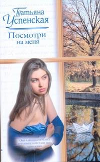 Успенская Т.Л. - Посмотри на меня обложка книги