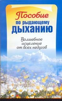 Адамчик М. В. - Пособие по рыдающему дыханию. Волшебное исцеление от всех недугов обложка книги