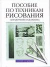 Станьер Питер - Пособие по техникам рисования' обложка книги