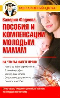 Пособия и компенсации молодым мамам Фадеева В.В.