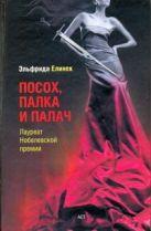 Елинек Эльфрида - Посох, палка и палач' обложка книги