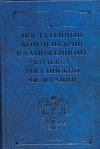Комментарии к кодексам и законам