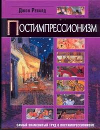 Ревалд Джон - Постимпрессионизм обложка книги