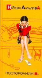 Наташа Апрелева - Посторонним В.' обложка книги