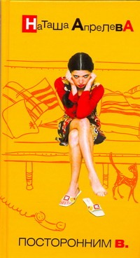 Наташа Апрелева - Посторонним В. обложка книги