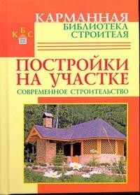 Рыженко В.И. - Постройки на участке. Современное строительство обложка книги
