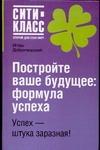 Добротворский И.Л. - Постройте ваше будущее: формула успеха' обложка книги