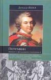 Йена Д. - Потемкин. Фаворит и фельдмаршал Екатерины II' обложка книги