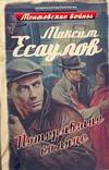 Есаулов Максим - Потерявшие солнце' обложка книги