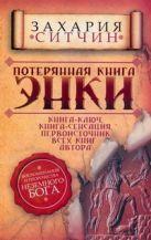 Ситчин Захария - Потерянная книга Энки' обложка книги