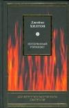 Хилтон Д. - Потерянный горизонт' обложка книги