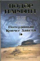 Парфитт Тюдор - Потерянный Ковчег Завета' обложка книги