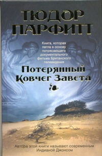 Парфитт Тюдор - Потерянный Ковчег Завета обложка книги