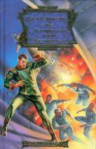 Кэмпбелл Д. - Потерянный флот: Бесстрашный' обложка книги