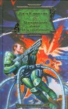 Кэмпбелл Д. - Потерянный флот: Неустрашимый' обложка книги
