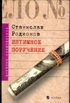 Потусторонние стуки; Интимное поручение: Детективные повести Родионов С.В.