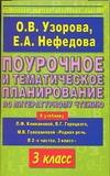 Поурочное и тематическое планирование по литературному чтению. 3 класс Узорова О.В.
