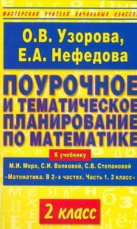 Поурочное и тематическое планирование по математике. 2 класс Узорова О.В.