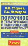 Поурочное и тематическое планирование по русскому языку. 2 класс Узорова О.В.