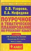 Поурочное и тематическое планирование по русскому языку. 4 класс Узорова О.В.