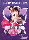 Валентино Д. - Похититель моего сердца' обложка книги