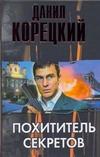 Похититель секретов Данил Корецкий