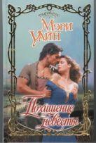 Уайн Мэри - Похищение невесты' обложка книги