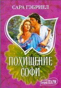 Гэбриел Сара - Похищение Софи обложка книги